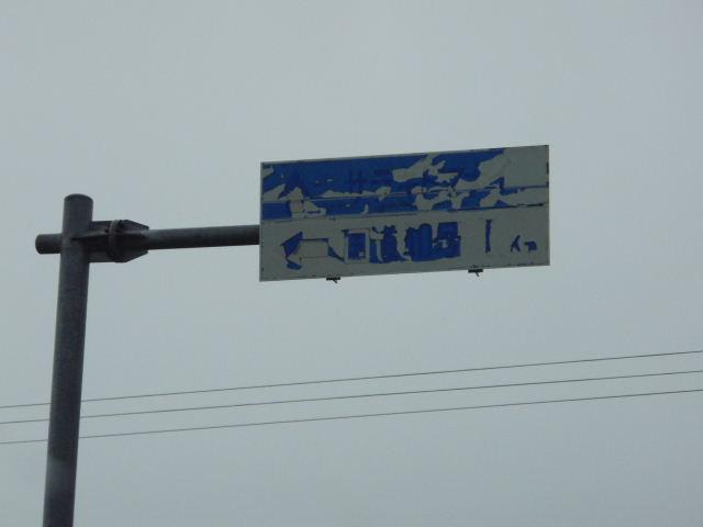 宗谷の標識.JPG