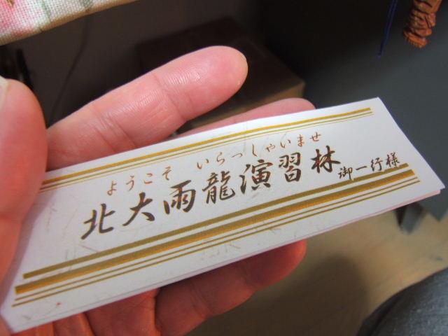 2010_0315_224423.JPG